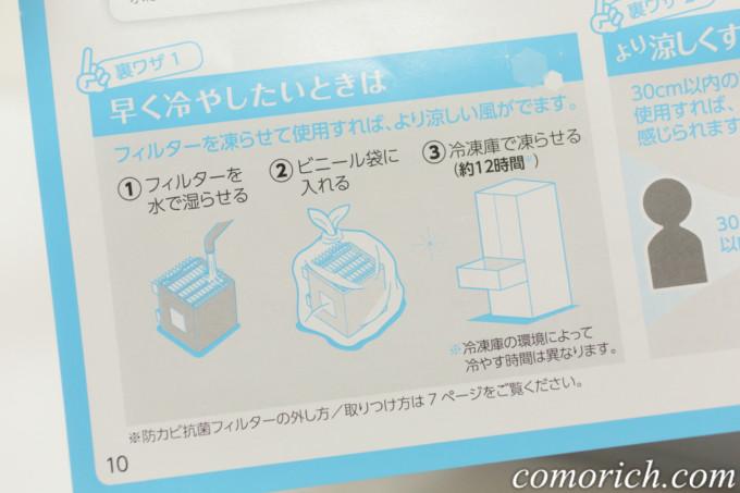 【ショップジャパン】パーソナルクーラーここひえR2最新モデル