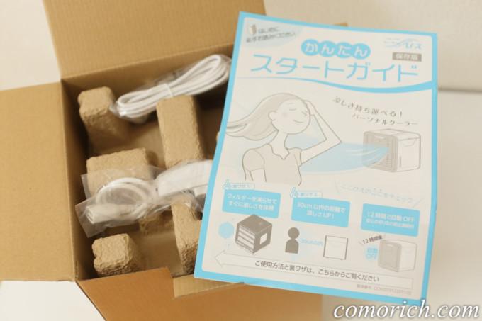 【ショップジャパン】パーソナルクーラーここひえR2最新モデルの口コミ!