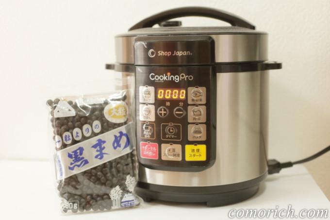クッキングプロで黒豆を煮てみた!水に浸ける必要なしですぐできます