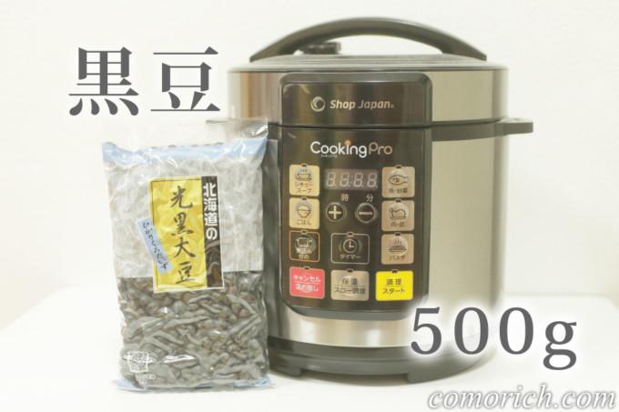 クッキングプロで500gの黒豆を煮てみた