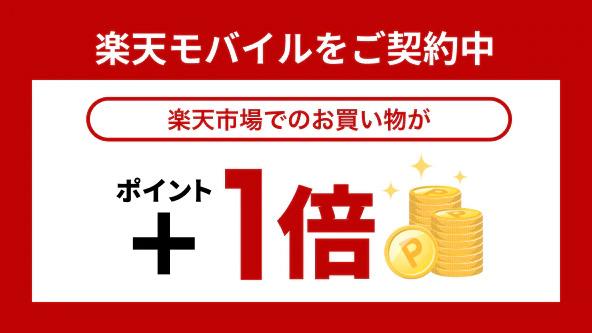 Rakuten UN-LIMIT(楽天アンリミテット)プラン料金1年無料