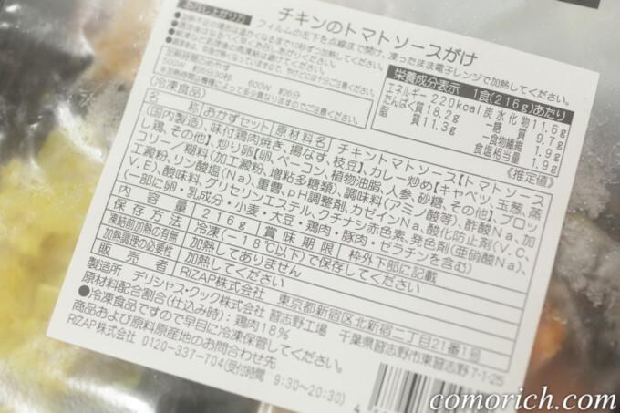 【ライザップ】糖質制限の宅食弁当「サポートミール」を食べてみた口コミ