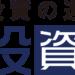 「Global Financial School (GFS:グローバルファイナンシャルスクール)」の投資の達人になる投資講座